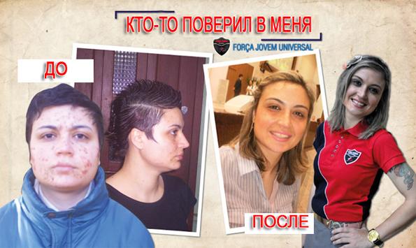 Андресса Каио -В возрасте 15 лет она вступила в мир наркомании...