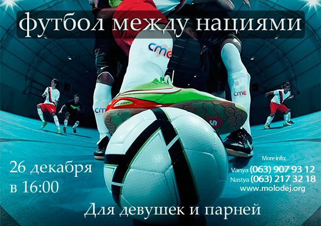 Футбол между Нациями