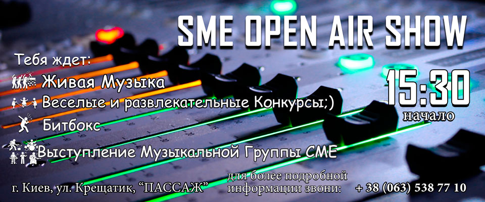 SMSME open air show
