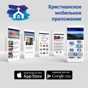 Христианское приложение для вашего смартфона